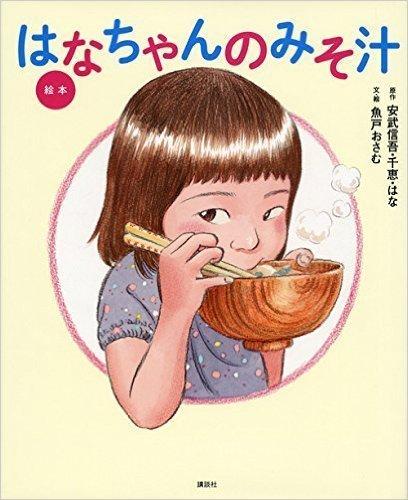 絵本 はなちゃんのみそ汁 (講談社の創作絵本).jpg